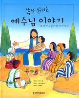 쏙쏙 읽히는 예수님 이야기 - 세상에 오신 어린이의 친구