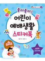 좋아좋아 어린이 예배생활 스티커북 (스티커 200개)