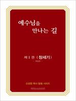 [개정판]예수님을 만나는 길 1권 - 창세기