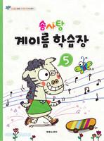 솜사탕 계이름 학습장 5권