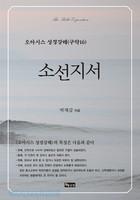 오아시스 성경강해 구약 16권 - 소선지서