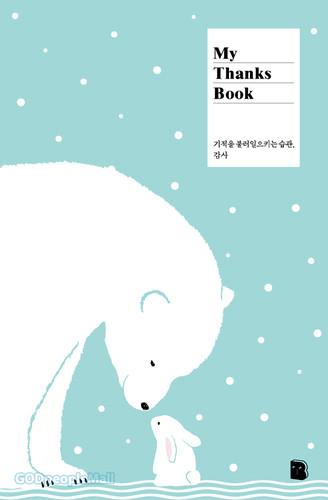 My Thanks Book (애니멀)