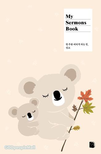My Sermons Book (애니멀)