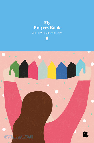 My Prayers Book (패턴)
