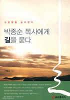 박종순 목사에게 길을 묻다