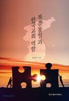 복음통일과 한국교회 역할