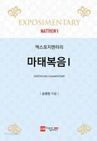 엑스포지멘터리 - 마태복음 1