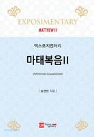 엑스포지멘터리 - 마태복음 2