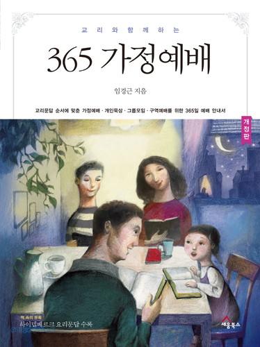 [개정판] 교리와 함께 하는 365 가정예배