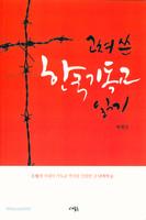 고쳐 쓴 한국 기독교 읽기