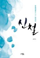 신철 - 문화혁명을 이긴 한국인