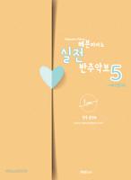 헤븐피아노 실전 반주악보5 - 애드립 3 (스프링)