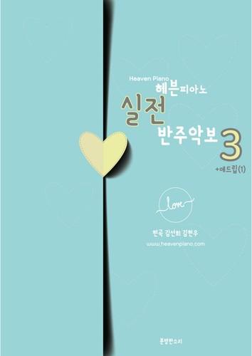 헤븐피아노 실전 반주악보3 - 애드립(1) (스프링)