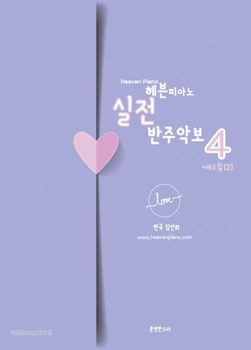 헤븐피아노 실전 반주악보4 - 애드립(2) (스프링)