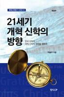 [개정판] 21세기 개혁 신학의 방향
