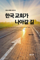 [개정판] 한국교회가 나아갈 길