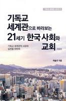 [개정판]기독교 세계관으로 바라보는 21세기 한국 사회와 교회