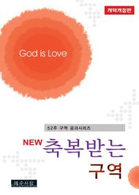[개정판] New 축복받는 구역