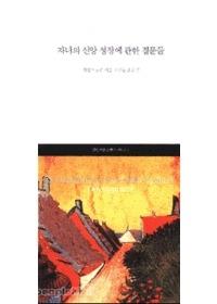 자녀의 신앙 성장에 관한 질문들 - 가정을 낳는 가정 소책자 시리즈 49