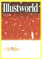 Illustworld (No.10)