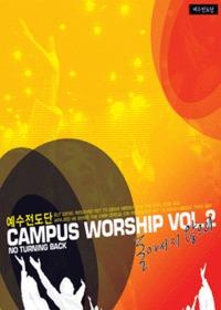 예수전도단 Campus Worship vol.2(악보)