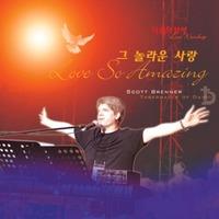 다윗의 장막 9집 - 그 놀라운 사랑 (CD)
