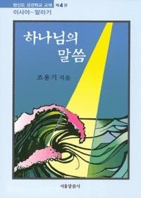 하나님의 말씀 평신도 성경학교 교재 -제4권 (이사야~말라기)