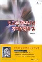 청교도 언약사상 - 개혁운동의 힘
