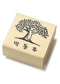 책도장 - 나무