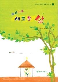 새로운 삶(교회학교)★