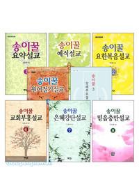 송이꿀 설교시리즈 세트 (전8권)