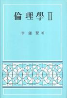 윤리학 2