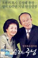 승리의 주님 - 조용기 목사 김성혜 총장 성역 50주년 기념 헌정앨범 (TAPE)
