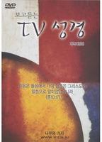 보고듣는 TV 성경 개역개정판 DVD