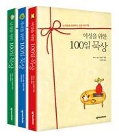 100일 묵상 시리즈 (전3권)