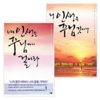 최하진 선교사 부부 저서 세트 (전2권)