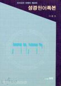 성경원어독본 (히브리어·아람어·헬라어)