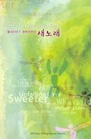 2010 올네이션스 경배와 찬양 - 새노래 (악보)