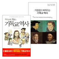기독교 역사 입문서 세트(전2권)