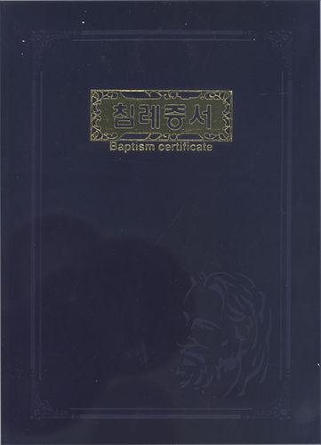 우단 침례증서 / (154*212)mm
