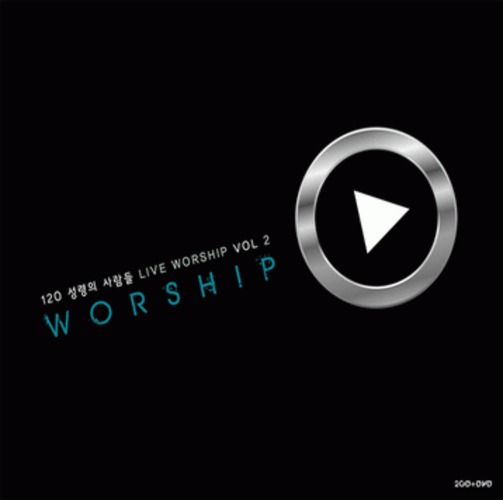 120 성령의사람들 라이브워십 2집 - Worship (2CD DVD)