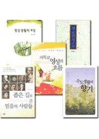 엄두섭 저서 베스트 세트(전5권)