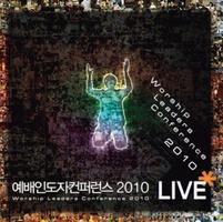 예배인도자 컨퍼런스 2010 (2CD)