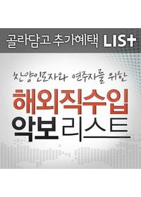 찬양팀 연주자를 위한 해외직수입 악보 리스트