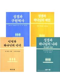 여수룬 출판사 성경적 사고를 돕는 도서 세트(전4권)