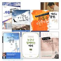 윤석전 목사 2008~2009년 출간(개정) 저서 세트(전7권)