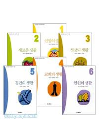 새신자 훈련총서 표준새번역판 시리즈 세트(전6권)