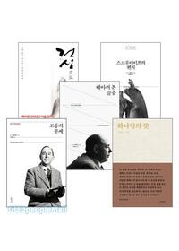 <전심으로> 북체인 세트(전4권)