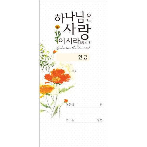 주황꽃 무지 헌금봉투-3325 (1속 100장)