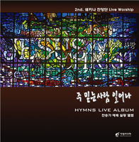 사랑의 교회 쉐키나 찬양단 2집 - 주 믿는 사람 일어나 (CD)
